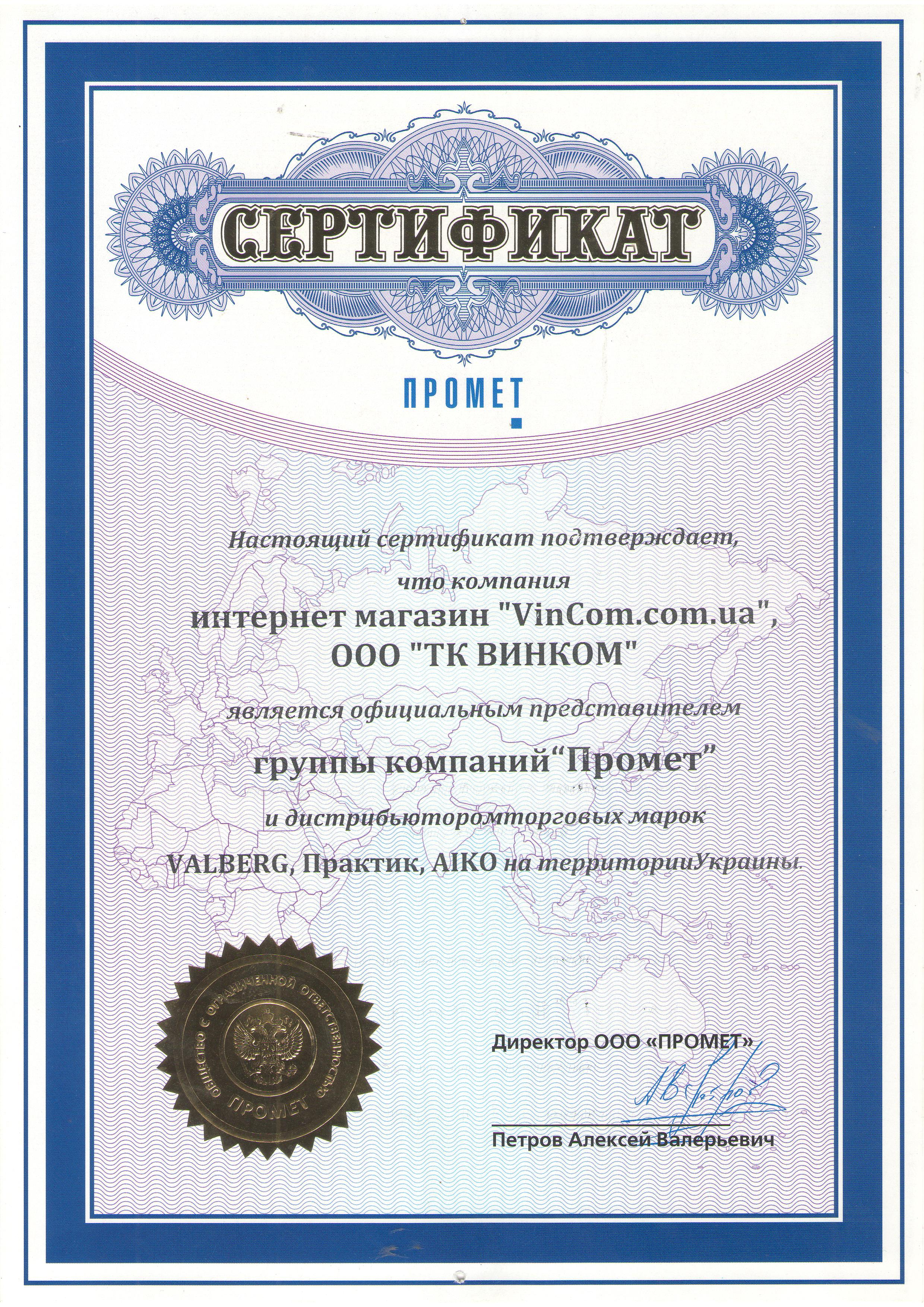 Сертификат2 Vincom