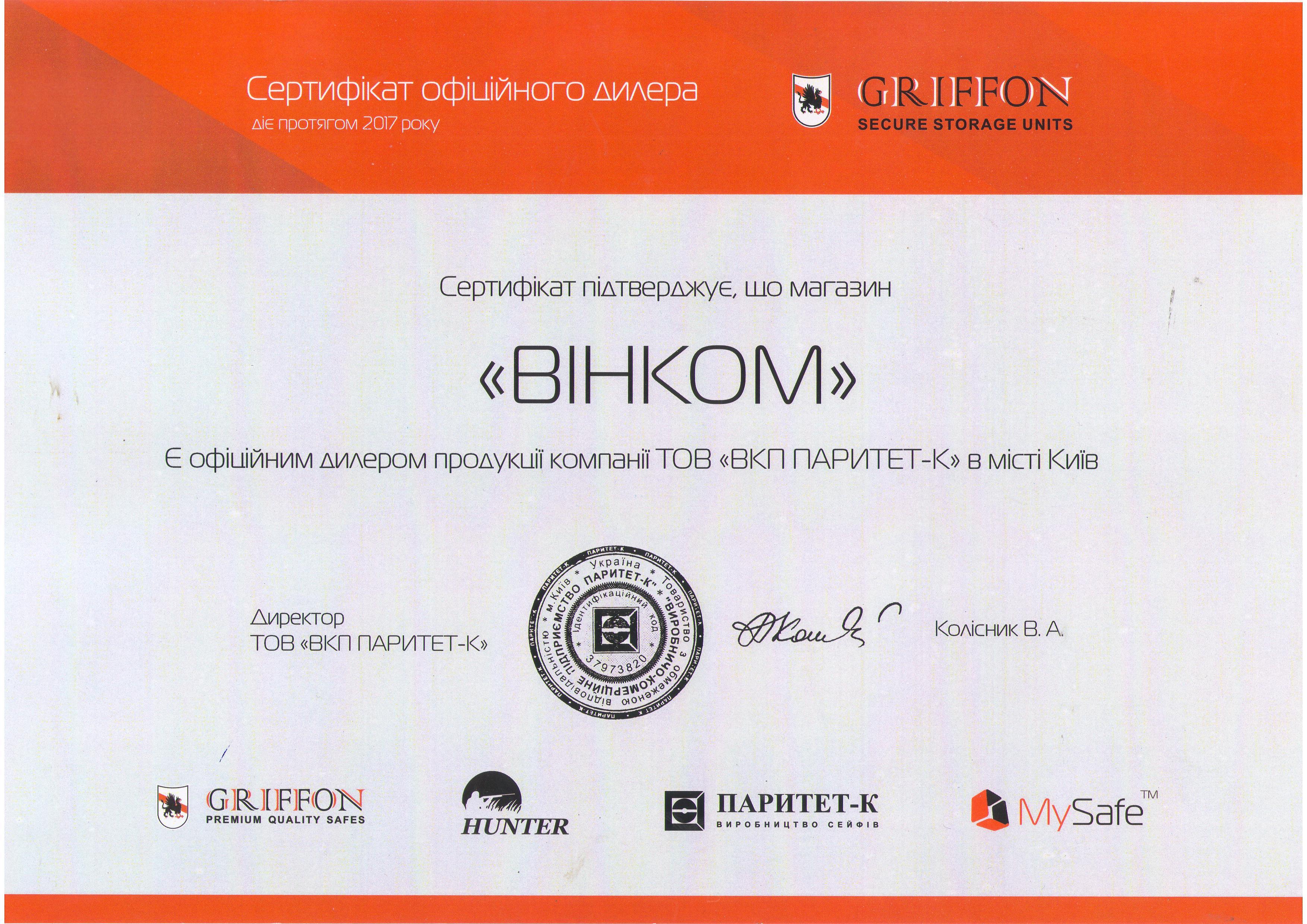 Сертификат1 Vincom